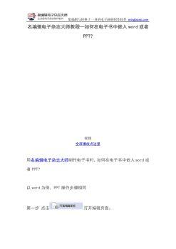 73【名编辑电子杂志大师教程】如何在电子书中嵌入word或者PPT?