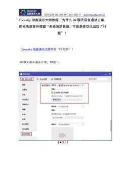 """【动画演示制作软件】为什么QQ聊天语音通话正常,但无法录音并弹窗""""未检测到数据,可能是麦克风出现了问题""""?电子画册"""
