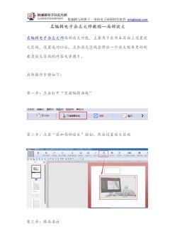 【名编辑电子杂志大师教程】局部放大