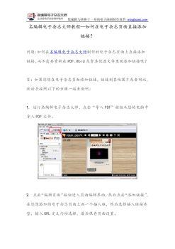 【名編輯電子雜志大師教程】如何在電子雜志頁面直接添加鏈接?
