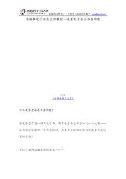 【名編輯電子雜志大師教程】設置電子雜志書簽功能