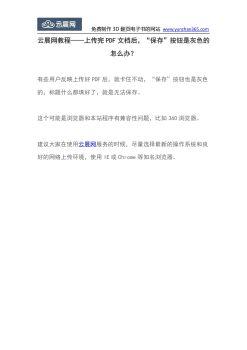 "[PDF转链接]上传完PDF文档后,""保存""按钮是灰色的怎么办?电子书"