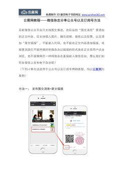 [微信电子画册制作]微信杂志分享公众号以及订阅号方法