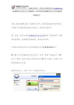 【名编辑电子杂志大师教程】如何给我的翻页电子书设置密码保护?