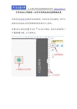 【万彩动画大师教程】如何对局部画面设置模糊效果电子宣传册