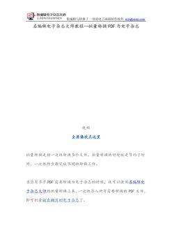 【名编辑电子杂志大师教程】批量转换PDF为电子杂志