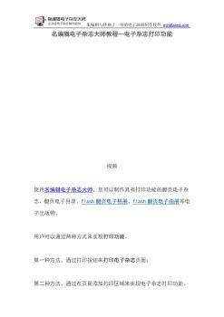 【名编辑电子杂志大师教程】电子杂志打印功能