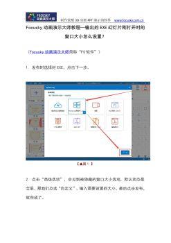 【免费制作ppt的软件】输出的EXE幻灯片刚打开时的窗口大小怎么设置?电子画册