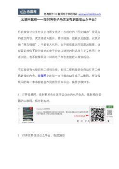 [电子画册制作]如何将电子杂志发布到微信公众平台?