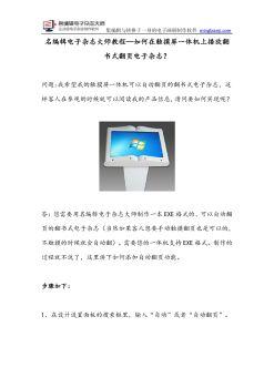 【名編輯電子雜志大師教程】如何在觸摸屏一體機上播放翻書式翻頁電子雜志?