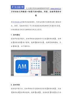 【万彩动画大师教程】给图片添加蒙版、阴影、边框等装修功能电子宣传册