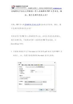 【名编辑电子杂志大师教程】导入名编辑的PDF文字丢失、错位、图片色调不同怎么办?