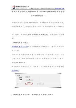 【名編輯電子雜志大師教程】導入的PDF有鏈接但輸出電子雜志后鏈接失效了