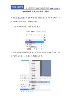【萬彩動畫大師】添加文件夾