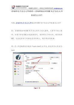 【名編輯電子雜志大師教程】名編輯輸出的EXE電子雜志文件報毒怎么辦?