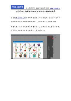 【万彩动画大师教程】如何添加老年人的动画角色电子刊物