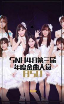 第三届SNH48年度金曲大赏BEST50演唱会1月7日上海梅赛德斯奔驰文化中心圆满落幕电子画册