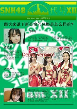 snh48 team XII 《代号XII》新公演特刊电子画册