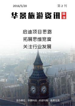 华景旅游资讯   第二刊