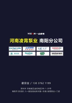 河南凌霄泵业 南阳办宣传画册