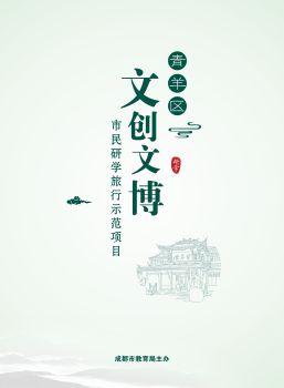 青羊文创文博 电子书制作软件