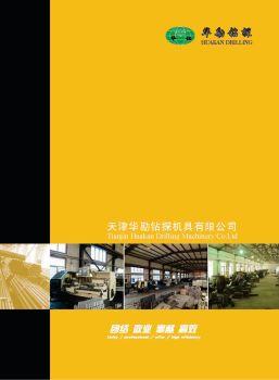 天津华勘宣传册 电子书制作平台