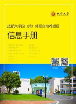 成都大学国(境)外联合培养项目信息手册