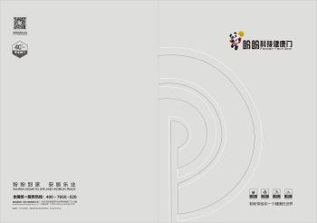 宜昌盼盼科技健康门2021年画册