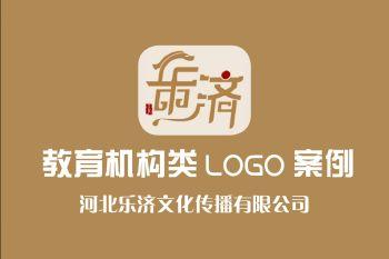 河北乐济文化(教育机构设计案例)电子书