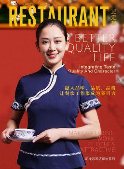 派定制职业装酒店餐饮系列电子画册