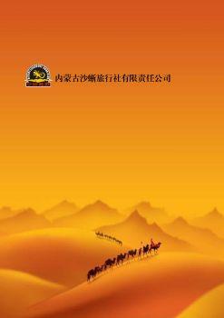 内蒙古沙蜥旅行社有限责任公司电子画册
