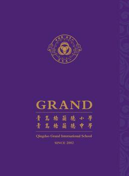 格兰德宣传册20171120