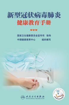 新冠肺炎健康教育手册 电子书制作软件