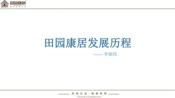 田园康居企业发展历程(李朝伟)电子刊物