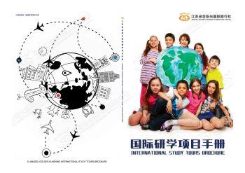 金陽光國際研學項目手冊,數字書籍書刊閱讀發布