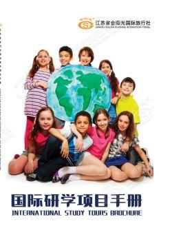 金陽光國際研學項目手冊 電子書制作軟件