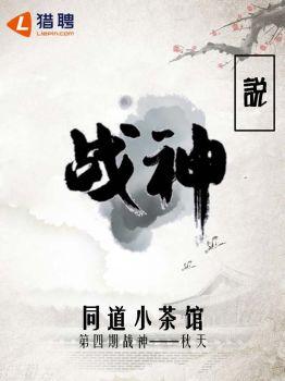 同道小茶馆-第四期宣传画册