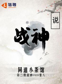 同道小茶馆-第三期电子画册