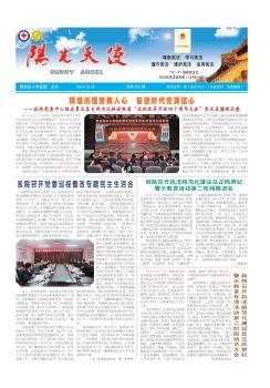 阳光天使2018.12 电子杂志制作平台