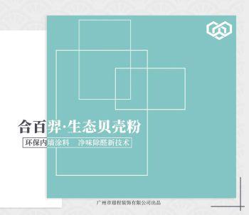 合百羿贝壳粉徐图册宣传