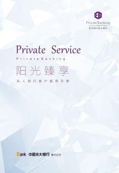 阳光私享+私人银行客户臻享服务手册