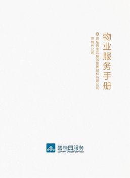 碧桂园物业服务白皮书-[宣城]电子宣传册
