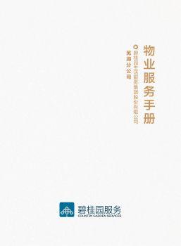 碧桂园物业服务白皮书-[芜湖]电子宣传册