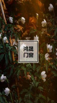 鸿晟门窗装饰有限公司电子画册