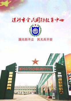 漯河市全民国防教育中心,3D数字期刊阅读发布