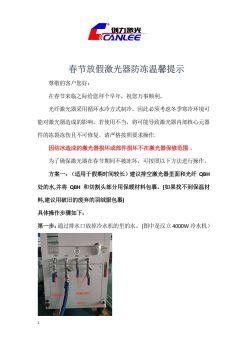 激光器春节放假防冻温馨提示(1)(1)宣传画册