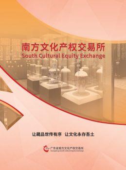 南方文交所民间收藏云数据服务平台电子宣传册