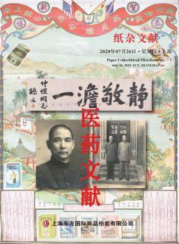 上海东方国拍纸杂文献春季拍卖,在线电子画册,期刊阅读发布