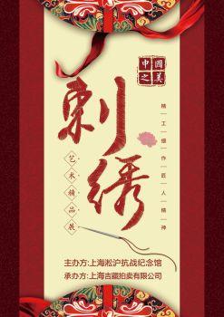 刺绣艺术精品展 展品介绍电子画册
