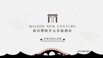 博阳开元名庭酒店试营ppt电子杂志